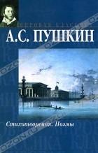 А. С. Пушкин - А. С. Пушкин. Стихотворения. Поэмы (сборник)