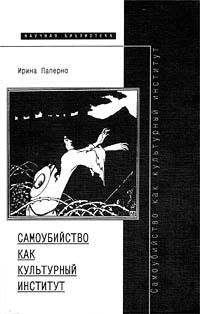 Ирина Паперно - Самоубийство как культурный институт