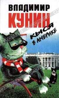 Владимир Кунин - Кыся в Америке