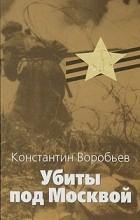 Константин Воробьев - Убиты под Москвой. Крик. Это мы, Господи! (сборник)