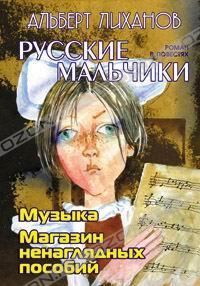 Альберт Лиханов - Музыка. Магазин ненаглядных пособий (сборник)