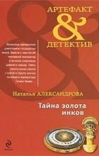 Наталья Александрова - Тайна золота инков