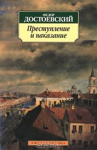 Книга преступление и наказание, достоевский, скачать, цена.