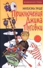 Михаэль Энде - Приключения Джима Пуговки (сборник)