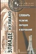 Мирча Элиаде, Йоан Петру Кулиану - Словарь религий, обрядов и верований