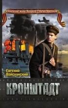 Евгений Войскунский - Кронштадт