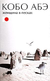 Рецензия женщина в песках 8950