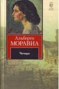 Альберто Моравиа - Чочара