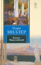 Генри Миллер - Колосс Маруссийский