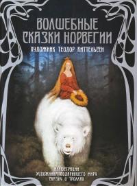 Народные сказки - Волшебные сказки Норвегии (сборник)