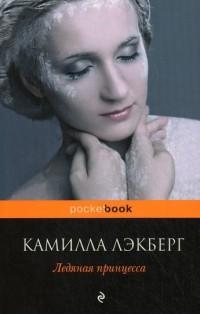 Камилла Лэкберг - Ледяная принцесса