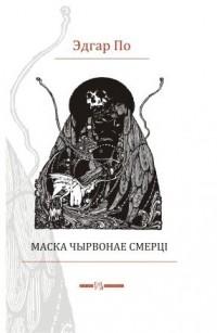 Эдгар Алан По - Маска чырвонае смерці (сборник)