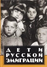 без автора - Дети русской эмиграции. Книга, которую мечтали и не смогли издать изгнанники