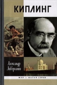 Александр Ливергант - Киплинг. ЖЗЛ
