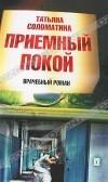 Татьяна Соломатина — Приемный покой