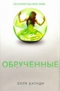 Элли Каунди - Обрученные