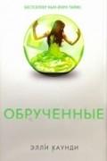 Элли Конди - Обрученные