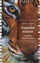 Эдуар Лоне - Падение кошки и другие зоосенсации