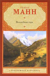 томас манн волшебная гора скачать