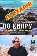 Михаил Грушевский - По Кипру с Михаилом Грушевским