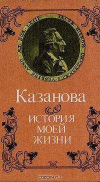 Джакомо Казанова - Казанова. История моей жизни