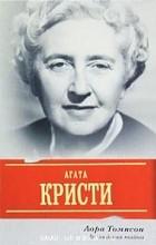Лора Томпсон - Агата Кристи: Английская тайна