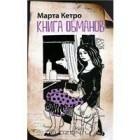 Марта Кетро - Книга обманов (сборник)