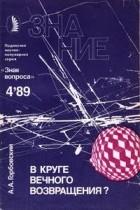 Александр Горбовский - В круге вечного возвращения? Три гипотезы