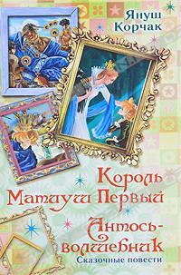 Януш Корчак - Король Матиуш Первый. Антось-волшебник (сборник)