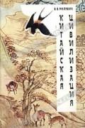 В. В. Малявин - Китайская цивилизация