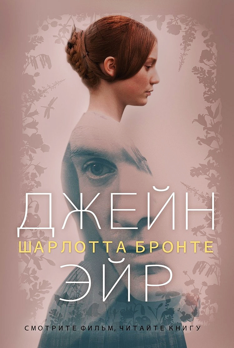 Джейн эйр книга на русском скачать бесплатно