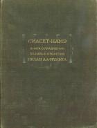 без автора - Сиасет-Намэ. Книга о правлении вазира XI столетия Низам ал-Мулька