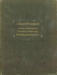 Низам ал-Мульк - Сиасет-намэ: Книга о правлении вазира XI столетия Низам ал-Мулька