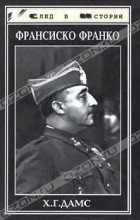 Х. Г. Дамс - Франсиско Франко. Солдат и глава государства (сборник)