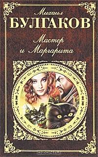 Булгаков, михаил афанасьевич б книги электронные книги, софт.