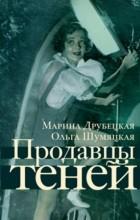Марина Друбецкая, Ольга Шумяцкая - Продавцы теней