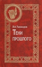 Лев Тихомиров - Тени прошлого