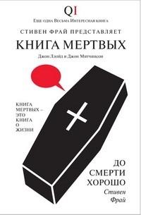Джон Ллойд, Джон Митчинсон - Книга мёртвых