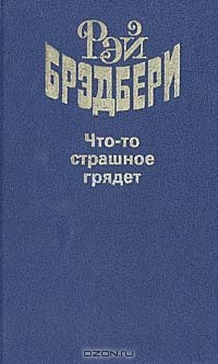 Рэй Брэдбери - Что-то страшное грядет (сборник)
