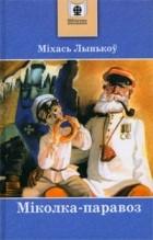 Міхась Лынькоў - Міколка-паравоз (сборник)