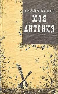 Уилла Кэсер - Моя Антония