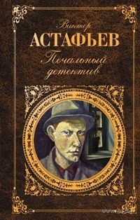 Виктор Астафьев - Печальный детектив. Рассказы (сборник)