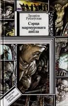 Людміла Рублеўская — Сэрца мармуровага анёла (сборник)