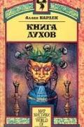 Аллан Кардек - Книга Духов