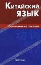М. Г. Фролова - Китайский язык. Справочник по глаголам