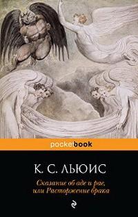 Клайв Стейплз Льюис - Сказание об аде и рае, или Расторжение брака (сборник)