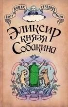 - Эликсир князя Собакина