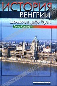 Ласло Контлер - История Венгрии. Тысячелетие в центре Европы