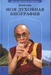 Далай-лама — Моя духовная биография