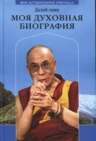 Далай-лама  - Моя духовная биография